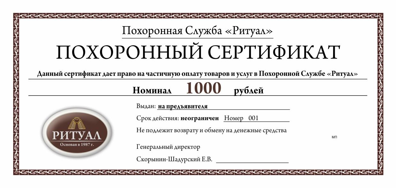 Стандарт сертификация похоронных усл лесная сертификация карелия